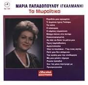 CD image MARIA PAPADOPOULOU (GKALMANI) / TA MORAITIKA