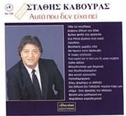 CD image STATHIS KAVOURAS / AYTA POU DEN EIHA PEI