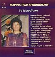CD image MARINA POLYHRONOPOULOU / TA MORAITIKA