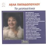 CD image for LELA PAPADOPOULOU / TA MESOGEITIKA