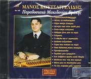 CD image MANOS KOUTSAGGELIDIS / PARADOSIAKA MAKEDONIAS THRAKIS