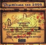 CD image for ΡΕΜΠΕΤΙΚΑ ΤΟΥ 2000 / ΑΓΑΘΩΝΑΣ, ΝΟΥΣΙΑΣ, Ε. ΠΑΠΠΑ, ΓΡ. ΑΘΑΝΑΣΙΟΥ