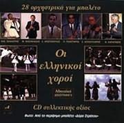CD image for ΟΡΧΗΣΤΡΙΚΟ / 28 ΕΛΛΗΝΙΚΟΙ ΧΟΡΟΙ