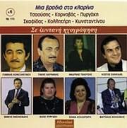 CD image for ΜΙΑ ΒΡΑΔΙΑ ΣΤΑ ΚΛΑΡΙΝΑ / ΤΣΑΟΥΣΗΣ, ΚΑΡΝΑΒΑΣ, ΠΥΡΓΑΚΗ, ΣΚΑΦΙΔΑΣ, ΚΟΛΛΗΤΗΡΗ, ΚΩΝΣΤΑΝΤΙΝΟΥ
