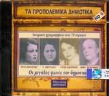 CD image OI MEGALES FONES TOU DIMOTIKOU TRAGOUDIOU 6 / TA PROPOLEMIKA DIMOTIKA ISTORIKES IHOGRAFISEIS STIS 78 S