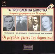 SYLLOGI / TA PROPOLEMIKA DIMOTIKA NO.7 - OI MEGALES FONES TOU DIMOTIKOU