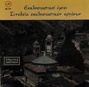 CD image for EKKLISIASTIKOI YMNOI - SYNODEIA EKKLISIASTIKON ORGANON / PSALLEI O TRAGOUDISTIS ALEKOS DIMOU