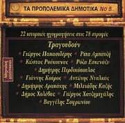 CD image SYLLOGI / TA PROPOLEMIKA DIMOTIKA NO.8 - 22 ISTORIKES IHOGRAFISEIS STIS 78 STROFES