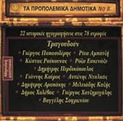 CD image for ΣΥΛΛΟΓΗ / ΤΑ ΠΡΟΠΟΛΕΜΙΚΑ ΔΗΜΟΤΙΚΑ ΝΟ.8 - 22 ΙΣΤΟΡΙΚΕΣ ΗΧΟΓΡΑΦΗΣΕΙΣ ΣΤΙΣ 78 ΣΤΡΟΦΕΣ