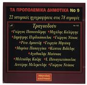 CD image for ΣΥΛΛΟΓΗ / ΤΑ ΠΡΟΠΟΛΕΜΙΚΑ ΔΗΜΟΤΙΚΑ ΝΟ.9 - 22 ΙΣΤΟΡΙΚΕΣ ΗΧΟΓΡΑΦΗΣΕΙΣ ΣΤΙΣ 78 ΣΤΡΟΦΕΣ