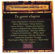 CD image for ΣΥΛΛΟΓΗ / ΤΑ ΠΡΟΠΟΛΕΜΙΚΑ ΔΗΜΟΤΙΚΑ ΝΟ.11 - ΤΑ ΧΡΥΣΑ ΚΛΑΡΙΝΑ