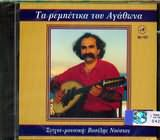 CD image for AGATHONAS IAKOVIDIS / TA REBETIKA TOU AGATHONA [STIHOI MOUSIKI VASILIS NOUSIAS]