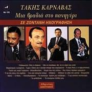 CD image TAKIS KARNAVAS / MIA VRADIA STO PANIGYRI (ZONTANI IHOGRAFISI)