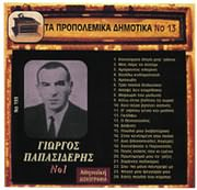 CD image for SYLLOGI / TA PROPOLEMIKA DIMOTIKA NO.13 - GIORGOS PAPASIDERIS NO.1