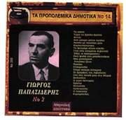 CD image for SYLLOGI / TA PROPOLEMIKA DIMOTIKA NO.14 - GIORGOS PAPASIDERIS NO.2