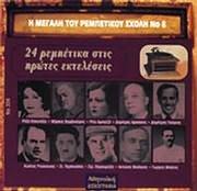 CD image I MEGALI TOU REBETIKOU SHOLI NO.8 / 24 REBETIKA STIS PROTES EKTELESEIS