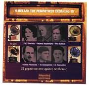 CD image I MEGALI TOU REBETIKOU SHOLI NO.10 / ISTORIKES IHOGRAFISEIS / PALIA REBETIKA TRAGOUDIA
