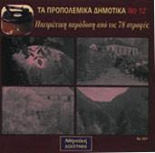 CD image SYLLOGI / TA PROPOLEMIKA DIMOTIKA NO.12 - OI MEGALES FONES TOU DIMOTIKOU
