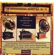 SYLLOGI / TA PROPOLEMIKA DIMOTIKA NO.15 - SPANIES IHOGRAFISEIS APO TIS 78 STROFES