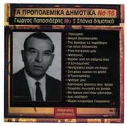 CD image for SYLLOGI / TA PROPOLEMIKA DIMOTIKA NO.16 - GIORGOS PAPASIDERIS NO.3