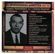 SYLLOGI / TA PROPOLEMIKA DIMOTIKA NO.16 - GIORGOS PAPASIDERIS NO.3
