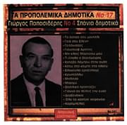 CD image for SYLLOGI / TA PROPOLEMIKA DIMOTIKA NO.17 - GIORGOS PAPASIDERIS NO.4