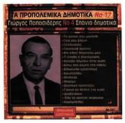 SYLLOGI / TA PROPOLEMIKA DIMOTIKA NO.17 - GIORGOS PAPASIDERIS NO.4