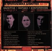 SYLLOGI / TA PROPOLEMIKA DIMOTIKA NO.18 - KALERGIS, MITAKI, KONTOPOULOS