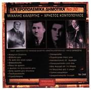 SYLLOGI / TA PROPOLEMIKA DIMOTIKA NO.20 - MIHALIS KALERGIS, HRISTOS KONTOPOULOS
