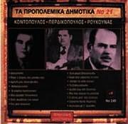 CD image for ΣΥΛΛΟΓΗ / ΤΑ ΠΡΟΠΟΛΕΜΙΚΑ ΔΗΜΟΤΙΚΑ ΝΟ.21 - ΚΟΝΤΟΠΟΥΛΟΣ, ΠΕΡΔΙΚΟΠΟΥΛΟΣ, ΡΟΥΚΟΥΝΑΣ