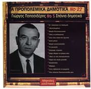 CD image for SYLLOGI / TA PROPOLEMIKA DIMOTIKA NO.22 - GIORGOS PAPASIDERIS NO.5