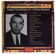 SYLLOGI / TA PROPOLEMIKA DIMOTIKA NO.22 - GIORGOS PAPASIDERIS NO.5