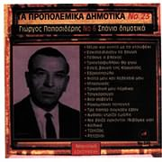 CD image for SYLLOGI / TA PROPOLEMIKA DIMOTIKA NO.23 - GIORGOS PAPASIDERIS NO.6