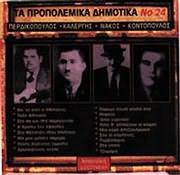 SYLLOGI / TA PROPOLEMIKA DIMOTIKA NO.24 - PERDIKOPOULOS, KALERGIS, NAKOS, KONTOPOULOS