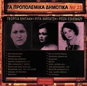CD image SYLLOGI / TA PROPOLEMIKA DIMOTIKA NO.25 - GEORGIA MITAKI, RITA ABATZI, ROZA ESKENAZY