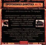 SYLLOGI / TA PROPOLEMIKA DIMOTIKA NO.26 - AYTHENTIKES EKTELESEIS APO TIS 78 STROFES