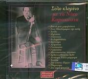NIKOS KARAKOSTAS / <br>TO HRYSO KLARINO TOU NIKOU KARAKOSTA 1885 - 1955