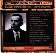 CD image for SYLLOGI / TA PROPOLEMIKA DIMOTIKA NO.27 - GIORGOS PAPASIDERIS NO.7