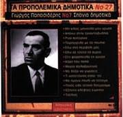 SYLLOGI / TA PROPOLEMIKA DIMOTIKA NO.27 - GIORGOS PAPASIDERIS NO.7