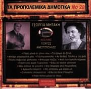 CD image for SYLLOGI / TA PROPOLEMIKA DIMOTIKA NO.28 - GEORGIA MITAKI