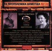 CD: SYLLOGI / TA PROPOLEMIKA DIMOTIKA NO.28 - GEORGIA MITAKI [NO261]