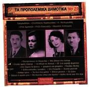 CD Image for SYLLOGI / TA PROPOLEMIKA DIMOTIKA NO.29 - RITA ABATZI, ROZA ESKENAZY, KALERGIS, STELLAKIS PERPINIADIS