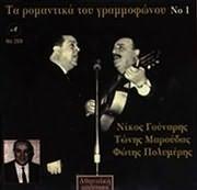 CD image for TA ROMANTIKA TOU GRAMMOFONOU NO.1 / NIKOS GOUNARIS, TONIS MAROUDAS, FOTIS POLYMERIS