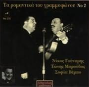 CD image TA ROMANTIKA TOU GRAMMOFONOU NO.2 / NIKOS GOUNARIS, TONIS MAROUDAS, SOFIA VEBO