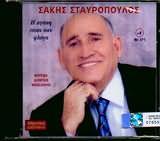 CD image for ΣΑΚΗΣ ΣΤΑΥΡΟΠΟΥΛΟΣ / Η ΑΓΑΠΗ ΕΙΝΑΙ ΣΑΝ ΦΛΟΓΑ ΚΛΑΡΙΝΟ Κ.ΜΠΑΟΣ