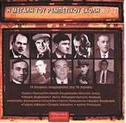 CD image I MEGALI TOU REBETIKOU SHOLI NO.12 / ISTORIKES IHOGRAFISEIS / PALIA REBETIKA TRAGOUDIA