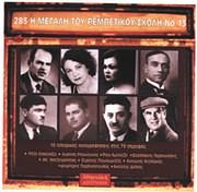 CD image I MEGALI TOU REBETIKOU SHOLI NO.13 / ISTORIKES IHOGRAFISEIS / PALIA REBETIKA TRAGOUDIA