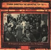 CD image for ΣΠΑΝΙΑ ΔΗΜΟΤΙΚΑ ΤΗΣ ΔΕΚΑΕΤΙΑΣ ΤΟΥ 50 ΝΟ. 2