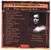 CD image for SYLLOGI / TA PROPOLEMIKA DIMOTIKA NO.30 - RITA ABATZI