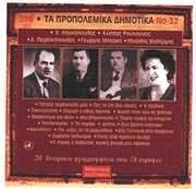 CD image for ΣΥΛΛΟΓΗ / ΤΑ ΠΡΟΠΟΛΕΜΙΚΑ ΔΗΜΟΤΙΚΑ ΝΟ.32 - ΛΟΥΚΟΠΟΥΛΟΣ, ΡΟΥΚΟΥΝΑΣ, ΜΗΤΑΚΗ, ΚΑΛΕΡΓΗΣ, ΠΕΡΔΙΚΟΠΟΥΛΟΣ